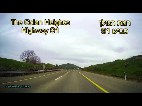Israel tourism Traveling on the Golan Heights נסיעה ברמת הגולן, כביש 91 מצומת מחניים אל צומת זיוון