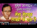 Mera Mehboob Lakhon Mein Ek Hai | Yusuf Azad | Superhit Qawwali