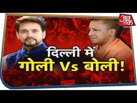 Delhi Election 2020: इस बार विवादित बयानों में हर कोई दे रहा एक दूसरे को टक्कर, क्या ऐसे जीतेंगे ?