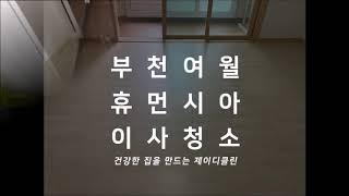 부천여월휴먼시아1단지 이사청소