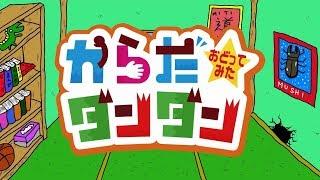 カラダ冒険〜〜〜!!出発進行!! 曲「からだ☆ダンダン」 歌 ◇磯田怜 https://www.youtube.com/user/rad0630/featured ◇近藤真由 ...