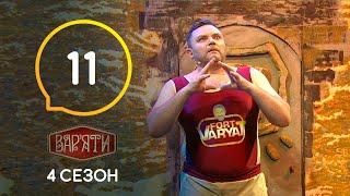 Вар'яти (Варьяты) – Сезон 4. Випуск 11 – 05.11.2019