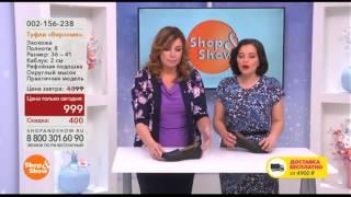 Shop & Show (Обувь). 002156238 Туфли Верония