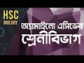 ০৭৯) অধ্যায় ৩ - Amino Acid এর শ্রেণিবিন্যাস (Classification of Amino Acids) [HSC | Admission]