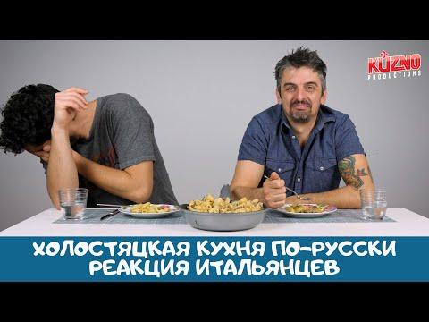 Холостяцкая кухня по-русски: реакция итальянцев