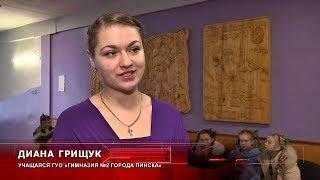 В Пинске прошел отборочный этап V республиканского смотра-конкурса «Здравствуй, мир!»