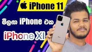 ඊළඟට එන iPhone 11 මෙන්න - iPhone Xi