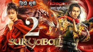 🔥 Suryabali -2 New Release Hindi Dubbed Movies सूर्यबली 2 हिंदी 2021 आज ही देखो Thumb