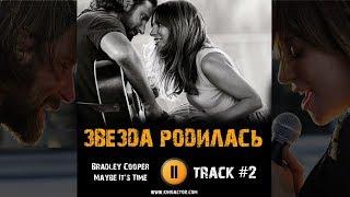 Фильм ЗВЕЗДА РОДИЛАСЬ 2018 музыка OST #2 Lady Gaga, Bradley Cooper Maybe Its Time A Star Is Born,201