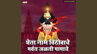 Gheta Nam Vithobache Parwat Jalti Papache