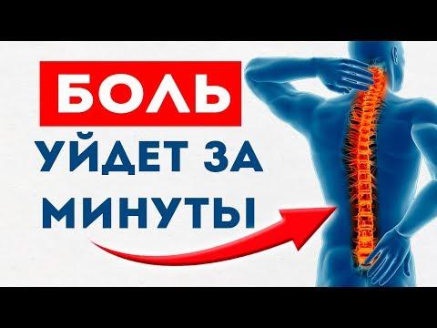 Восстановление позвоночника и избавление от болей в спине и в пояснице!
