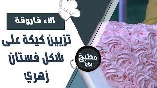 تزيين كيكة على شكل فستان زهري - الاء فاروقة