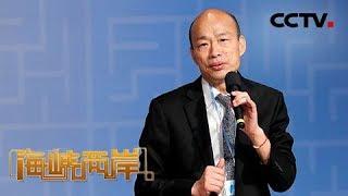 《海峡两岸》 20190728| CCTV中文国际
