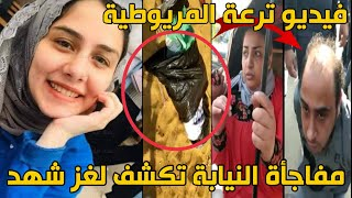 اخيرا النيابة تكشف لغز شهد طالبة الاسماعيلية وفيديو ترعة المريوطية الهرم اليوم - ناصر حكاية