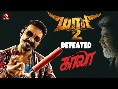 Maari 2 Defeated Kaala | Dhanush | Rajinikanth | TSK | Suriya | Teaser Records