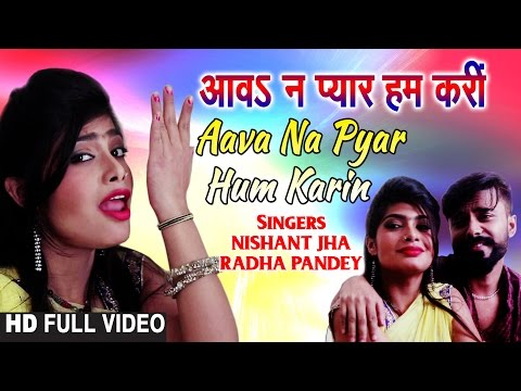 आवs  न प्यार हम करीं | Aava Na Pyar Hum Karin |NEW HOT BHOJPURI VIDEO 2017- NISHANT JHA,RADHA PANDEY