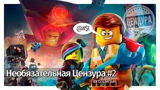 Необязательная Цензура #2 - Лего. Фильм