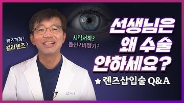 [렌즈삽입술 Q&A] 안과의사가 수술을 안하는 이유? 19년 경력 안과의사가 솔직하게 답해드림! #한국난시ICL_7년연속1위 명의