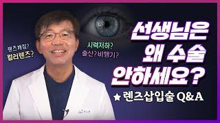 [렌즈삽입술 Q&A] 안과의사가 수술을 안하는 …
