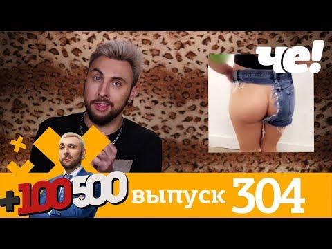 +100500 | Выпуск 304 | Новый 8 сезон на телеканале Че!