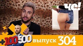 100500  Выпуск 304  Новый 8 сезон на телеканале Че