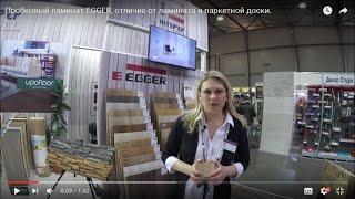 видео Ламинат 33 класс: технические характеристики, влагостойкий, водостойкий