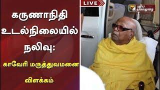 Breaking News: Kauvery Hospital  gives explanation about Karunanidhi's health condition #Karunanidhi Mp3