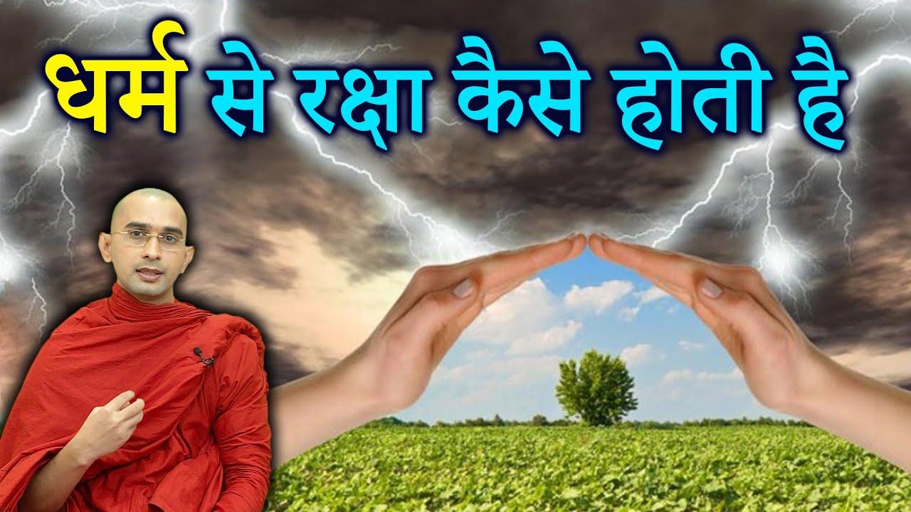 महा काश्यप महामुनि जी की कृपा से एक दुखी स्त्री स्वर्ग में जन्म ली
