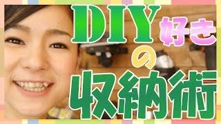 【DIY】100均とホムセンを駆使♪壁面収納のアイディア thumbnail