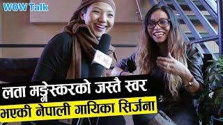घुसाउंदिन,सिधै पसाउछु मात्र-बोल्ड कुरा गर्दा गायिका तर्सिन  Srijana Gurung   Wow Talk   Wow Nepal