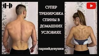 Супер тренировка спины в домашних условиях (парни&девушки)
