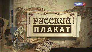 Русский плакат. Курорты и медицина