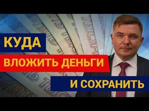 Куда вложить деньги в 2019 году, чтобы не потерять Советы эксперта