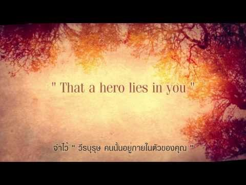 Hero  Mariah Carey Lyrics แปลไทย