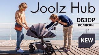 Обзор коляски Joolz Hub 2018
