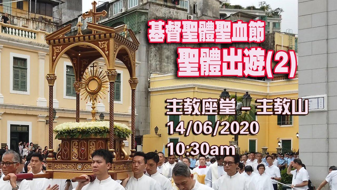 聖體出遊(第二部份)14/06/2020. 12:00 noon - YouTube