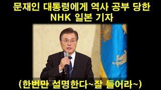 문재인대통령에게 역사공부 당한 일본기자,한번만 말해주니까 잘 들어라~