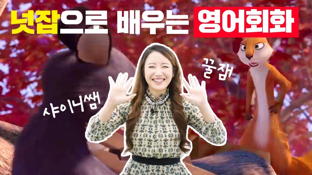 코어소리영어 애니메이션 넛잡으로 배우는 영어회화 #코어무비