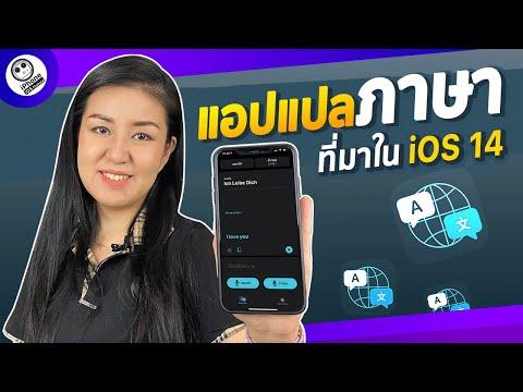 แอปแปลภาษาที่มาใน iOS 14 เจ๋งแค่ไหน!!   iPhone iOS Thailand