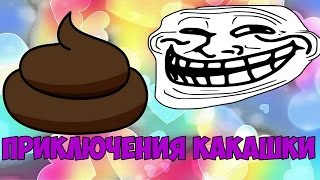 Приключения Какашки | Флеш игры онлайн(Мой VK→ http://vk.com/kasyakgaming Моя группа в VK→http://vk.com/kasyakworld ○Используемый софт для создания видео: Fraps (крякнутый)..., 2015-08-20T13:03:52.000Z)