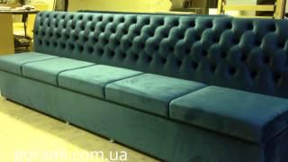 Диван для кафе с каретной стяжкой(Большие и маленькие диваны с каретной стяжкой для клубов и ресторанов по проекту дизайнера. http://gurami.com.ua/mebel-v..., 2016-03-24T09:55:57.000Z)