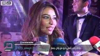 مصر العربية | غادة رجب: أتمنى ديو مع وائل جسار