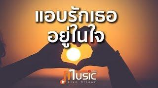รวมเพลง แอบรักเธออยู่ในใจ - Thai PBS Music Live Stream