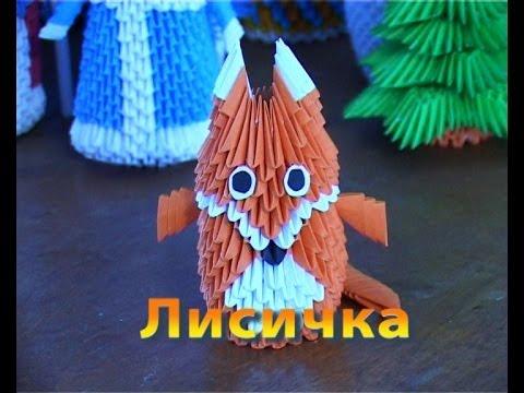 Модульное оригами. Лисичка из