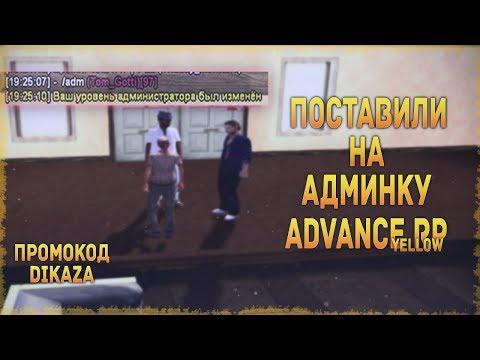 ПОСТАВИЛИ НА АДМИНКУ НА ADVANCE RP - GTA SAMP