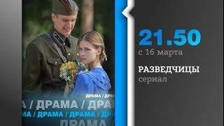 Драматический сериал «Разведчицы» на первом городском.