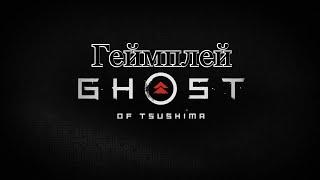 Геймплей Ghost of Tsushima с Е3 2018
