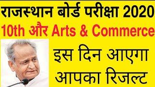 Rbse Class 10th,12th Arts, Commerce fix result date 2020,क्या इस बार सभी पास होंगे? Rajasthan board
