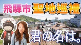 日本中部|昇龍道之旅Day2Part2|高山飛驒|你的名字|聖地巡禮|南瓜布丁