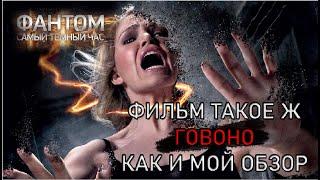 ТРЕШ ОБЗОР фильма ФАНТОМ | КРАТКИЙ СЮЖЕТ